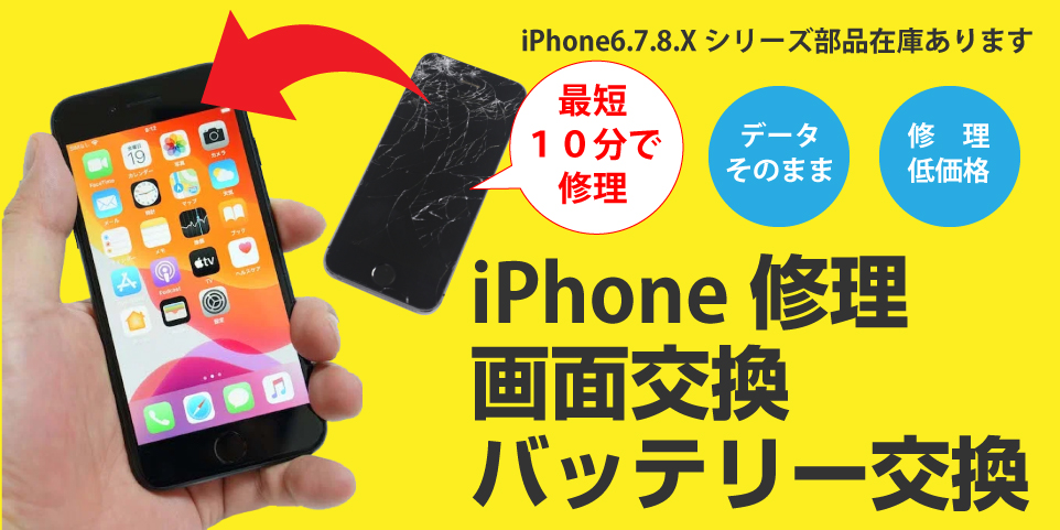 iPhone修理、画面交換、バッテリー交換